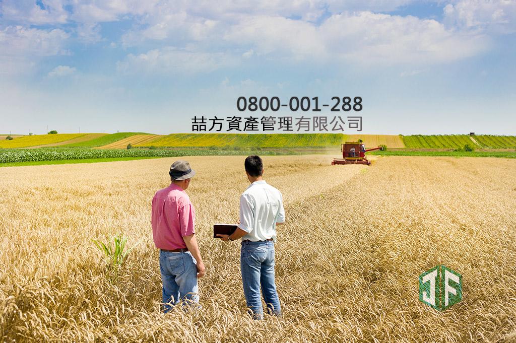 農地貸款交易方式總整理秘笈