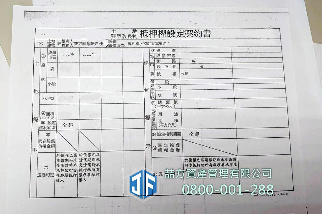 土地建物改良物,代書抵押權設定契約書表格