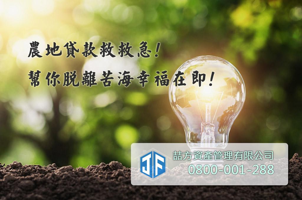 農地貸款救救急燈泡圖示 幫您脫離債務苦海