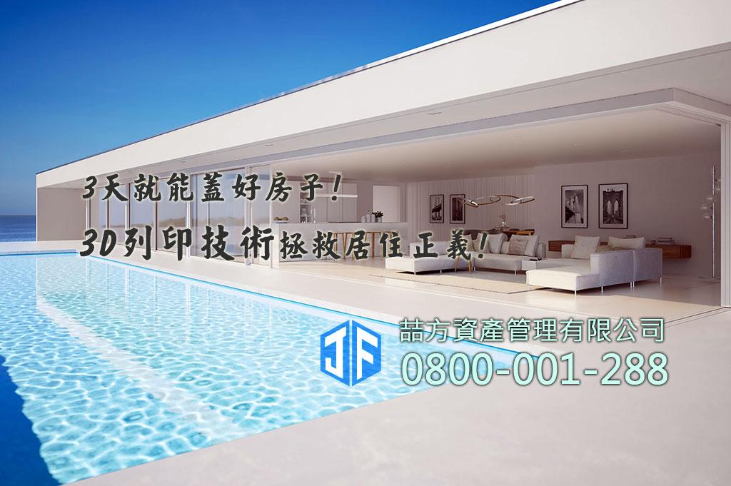 3d列印未來科技感房屋