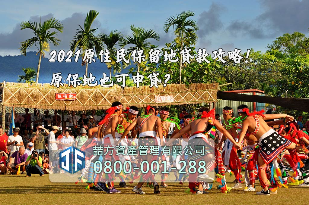 台灣原住民歡樂的舞動