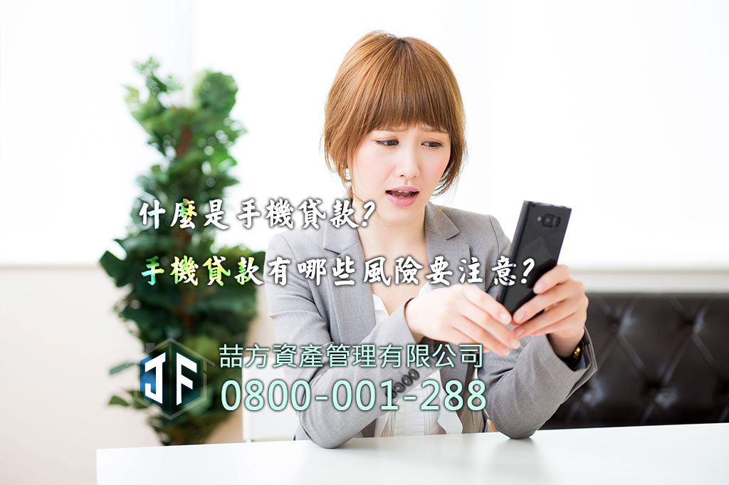 手機貸款的風險