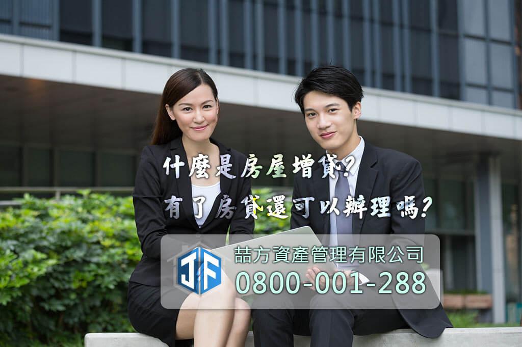 辦理房屋增貸的商務男女
