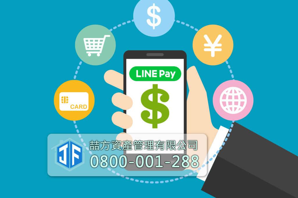 line pay 手機支付小額貸款