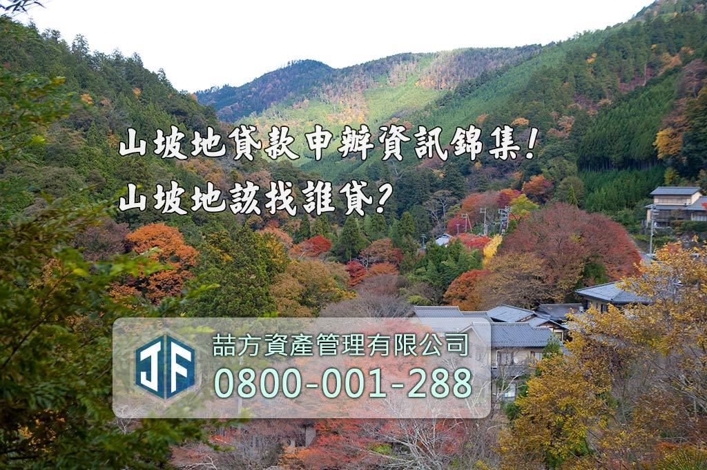 台灣山坡地貸款