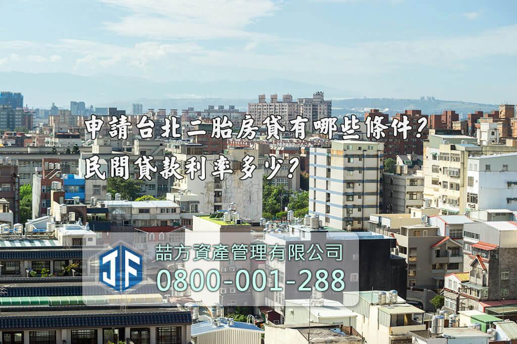 臺灣台北房屋遠拍照片
