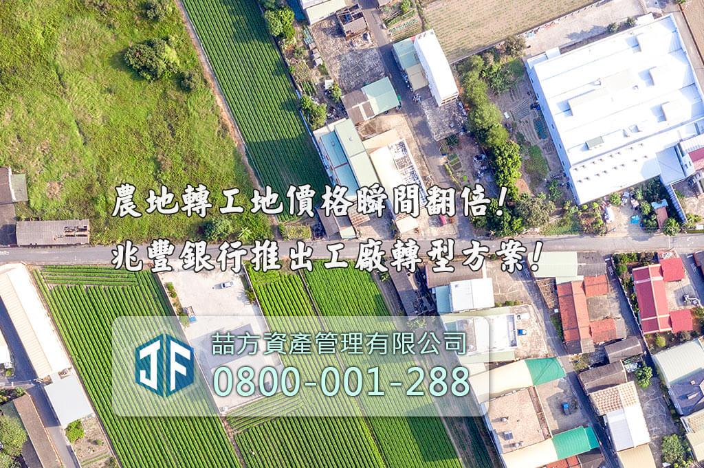 台灣農地田轉成工地