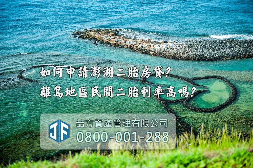 澎湖景點雙心石滬