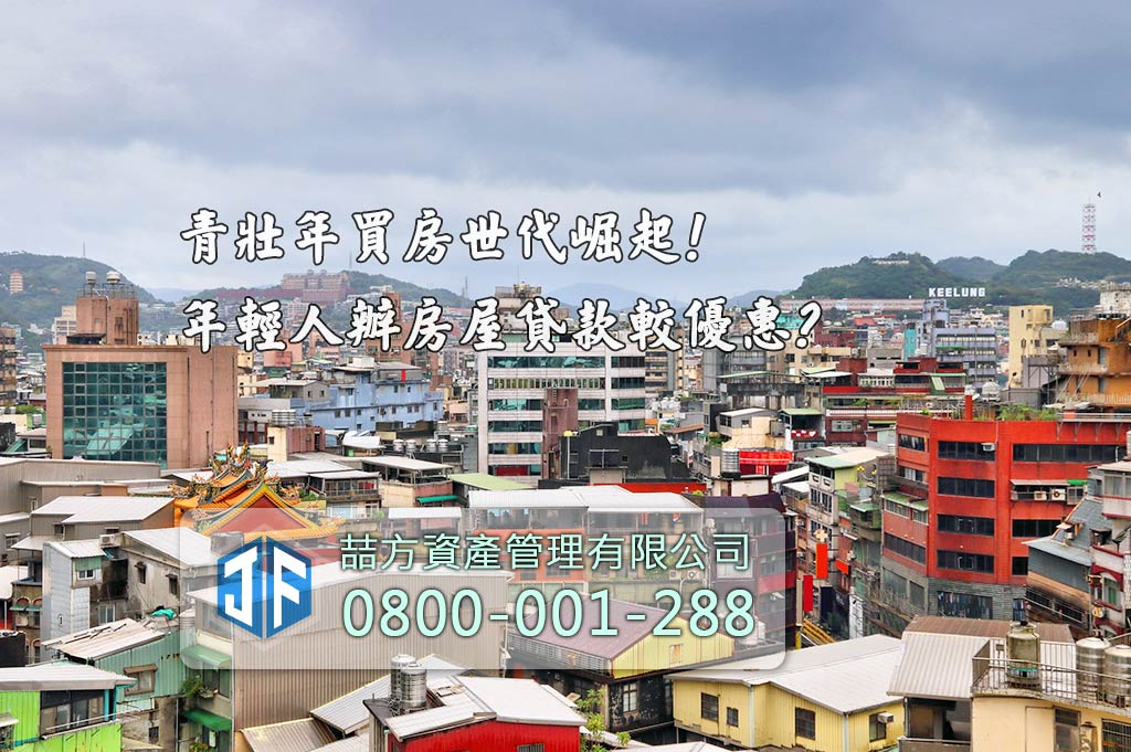 台灣買房、房貸