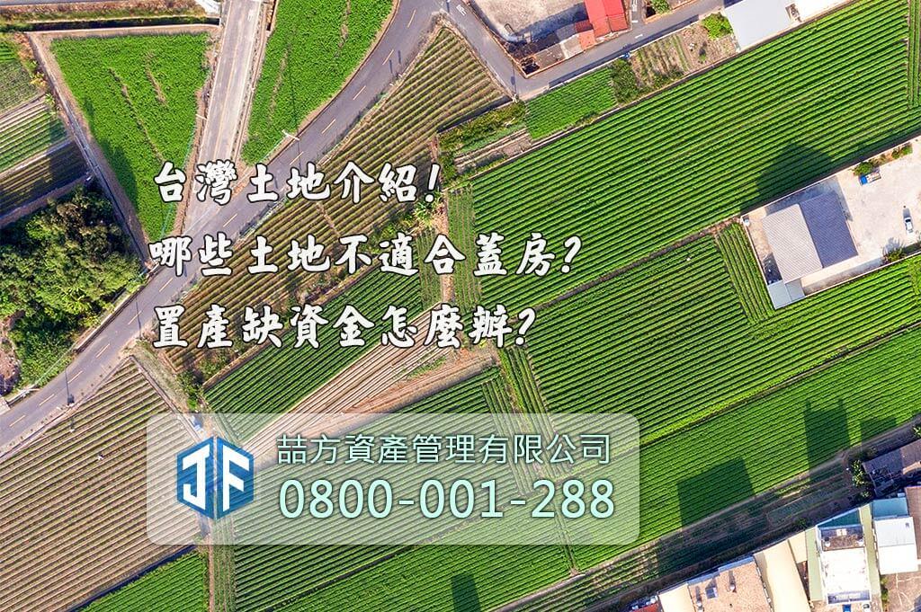 臺灣土地坡地農地