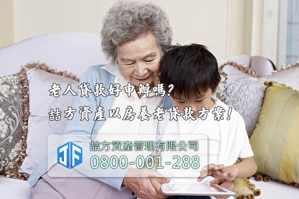 高齡也能貸好款! 貸款流程介紹!