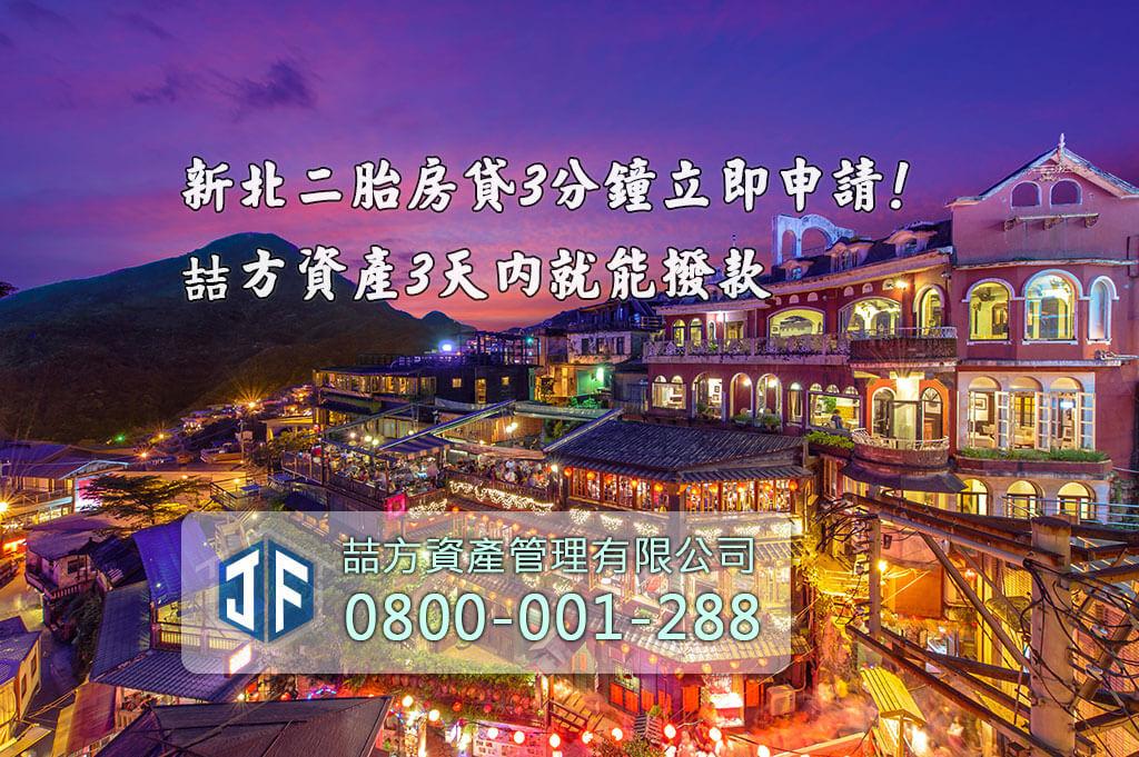 台灣九份房屋