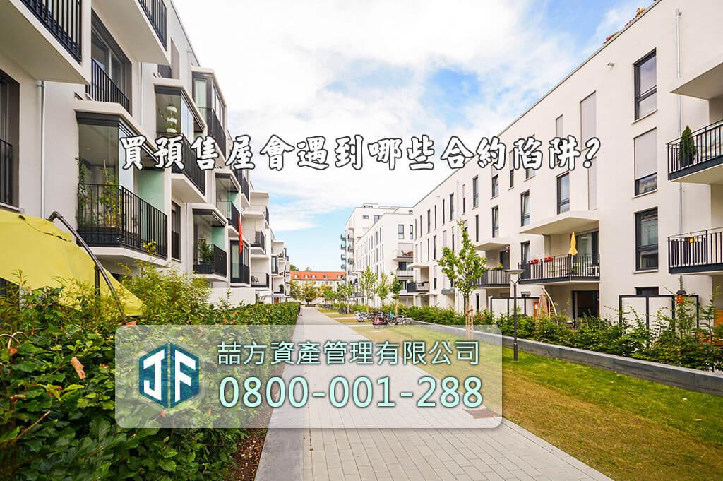台灣預售屋大樓