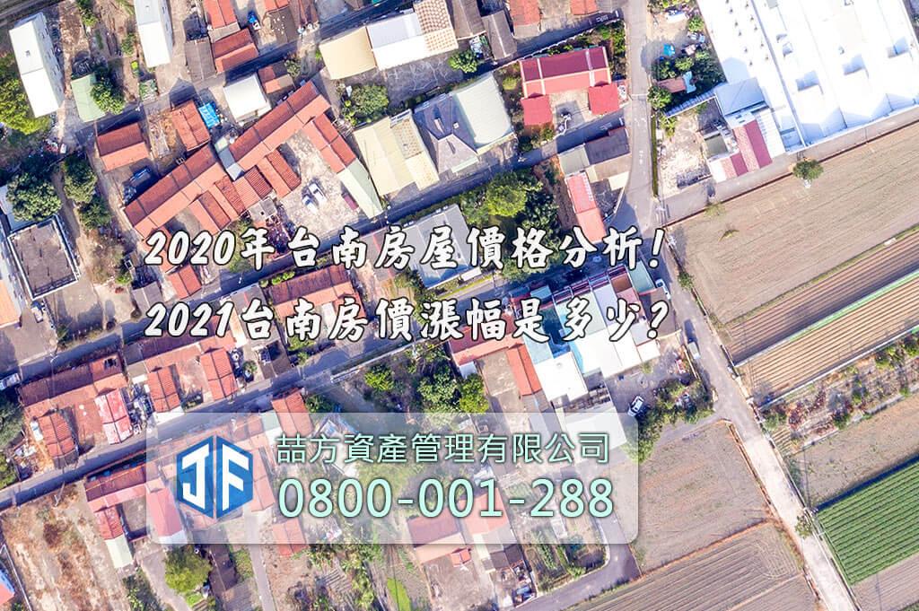 台南房屋照片