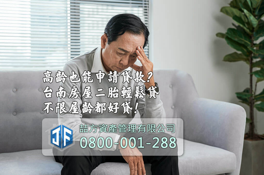 需要二胎次貸缺錢煩惱的高齡老人
