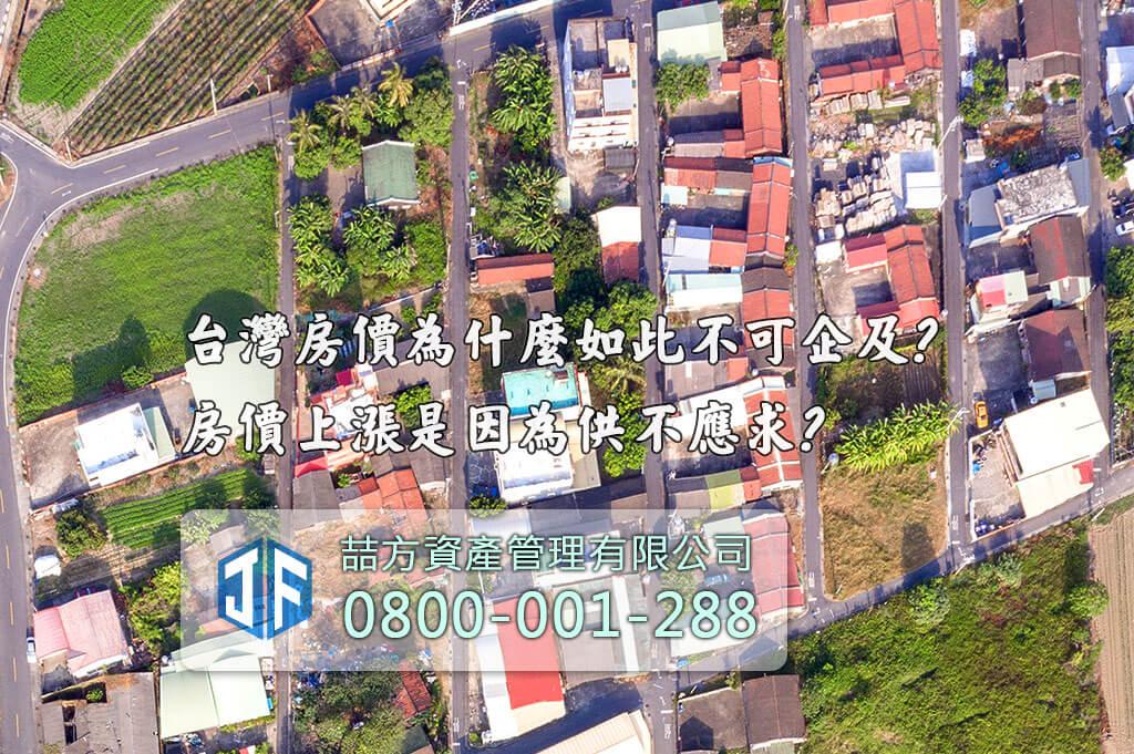 台灣房屋土地景色