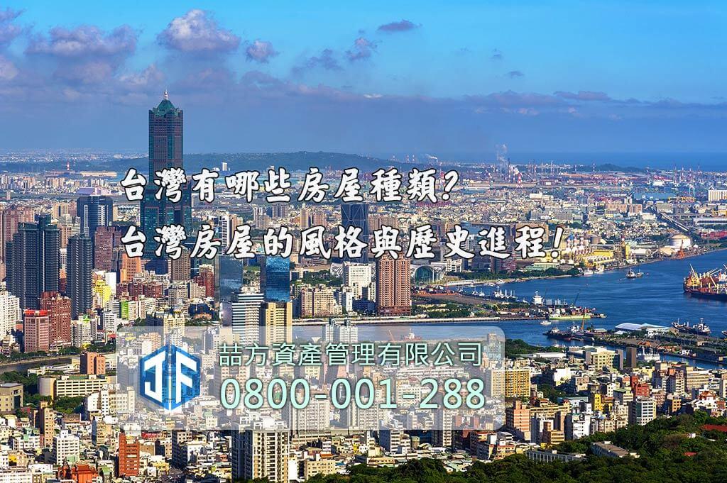 台灣房屋大樓空景