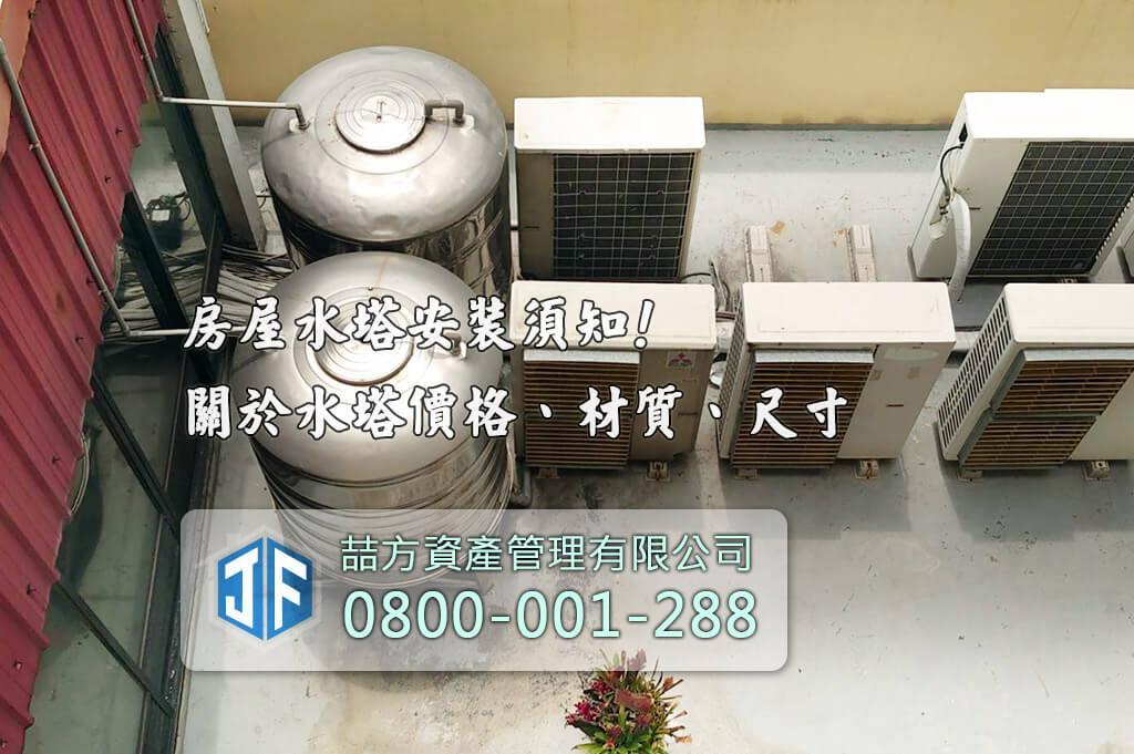 台灣房屋儲水水塔