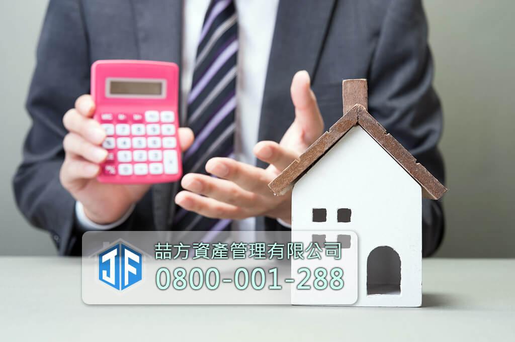 房屋稅試算