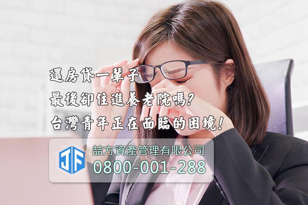 台灣青年女性困擾房貸壓力