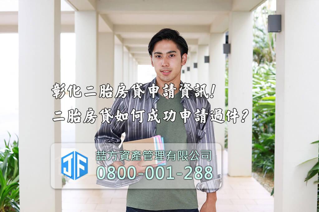 彰化劉先生申請二胎房貸成功案例
