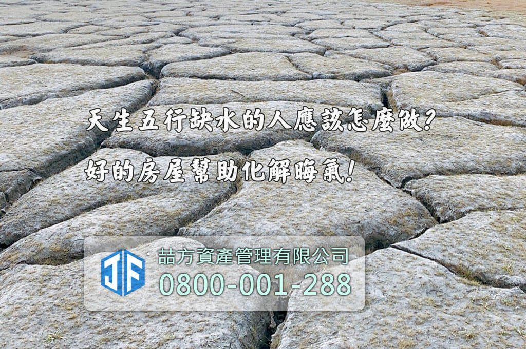 台灣人八字五行缺水