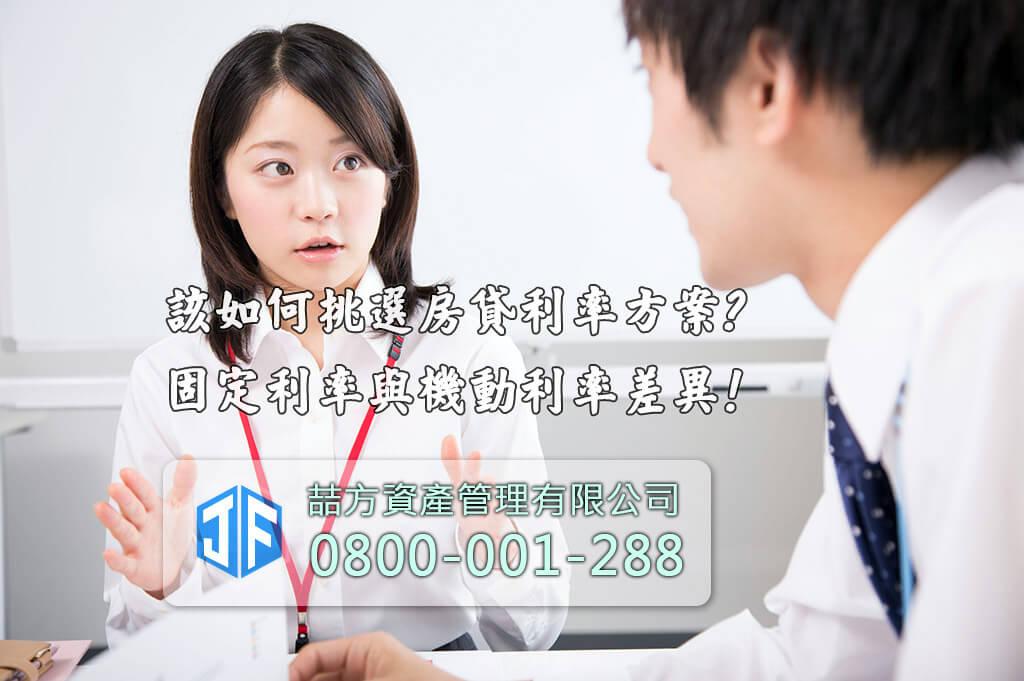 專員解析房貸利率挑選