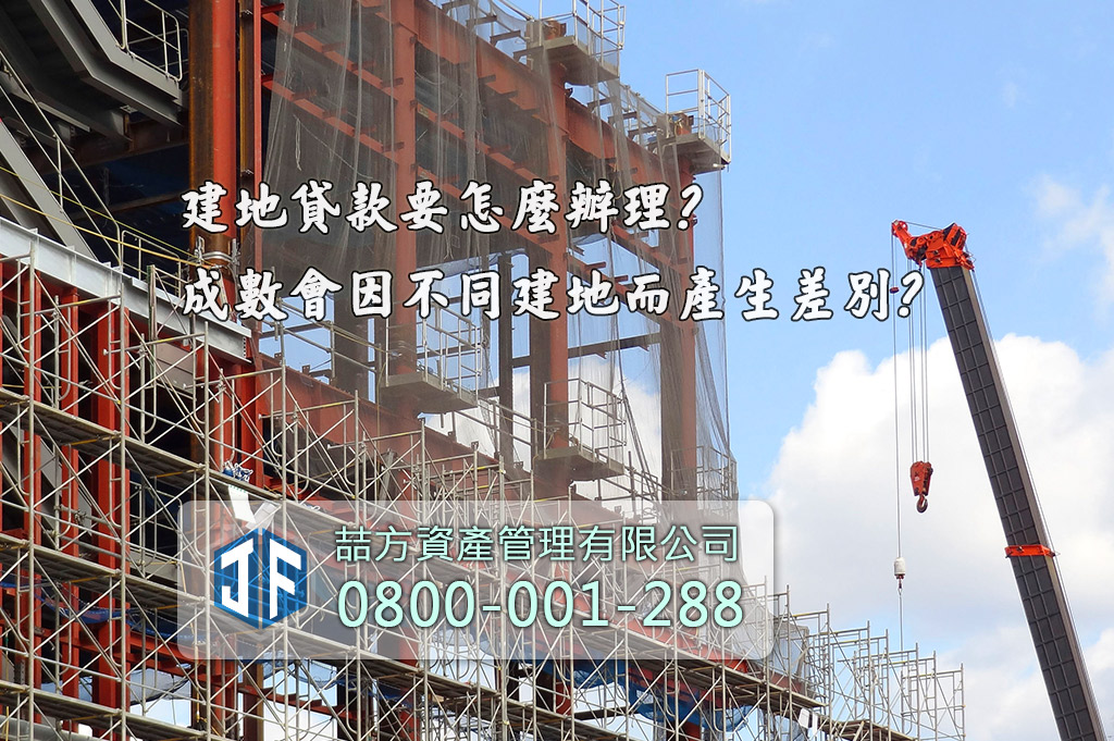 台灣建築用地大樓