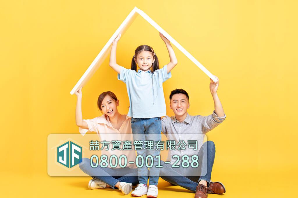 買房的快樂家庭