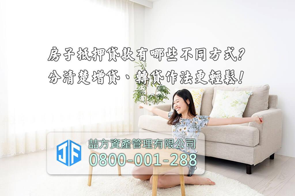 房子抵押貸款的秘訣,開心的年少女得到解答