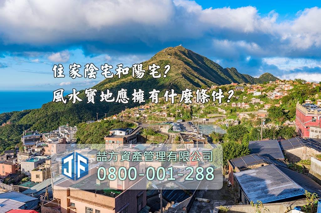 台灣山上陰宅和陽宅