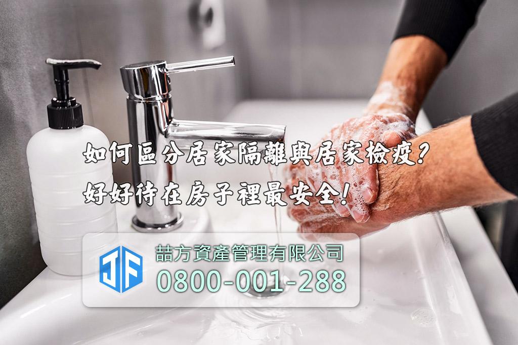新冠防疫勤洗手