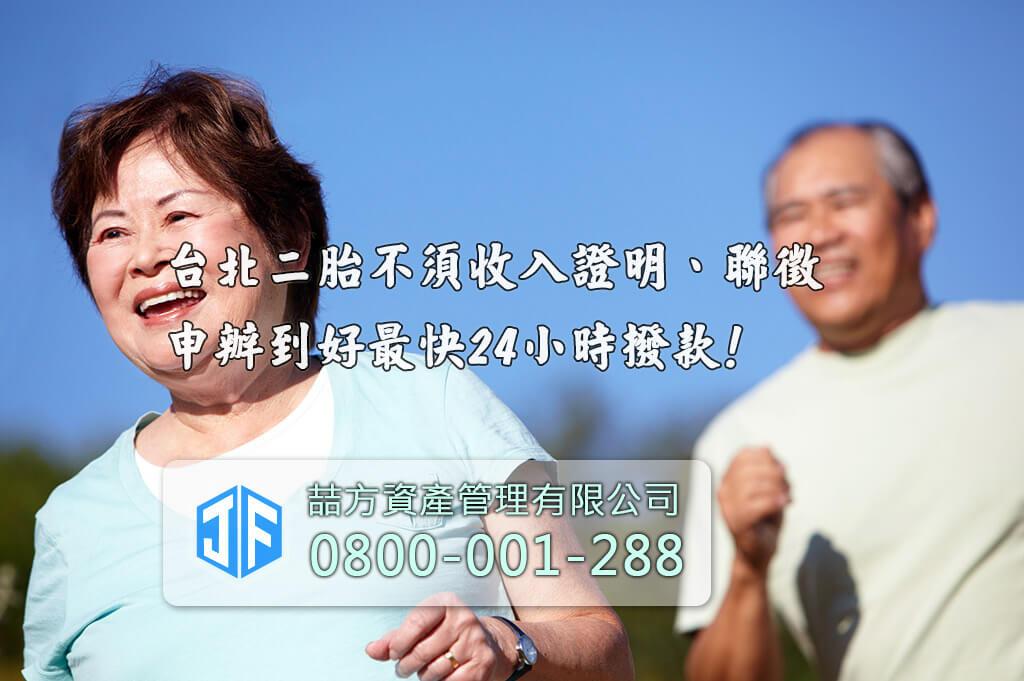 申請台北房屋二胎成功開心奔跑的范小姐