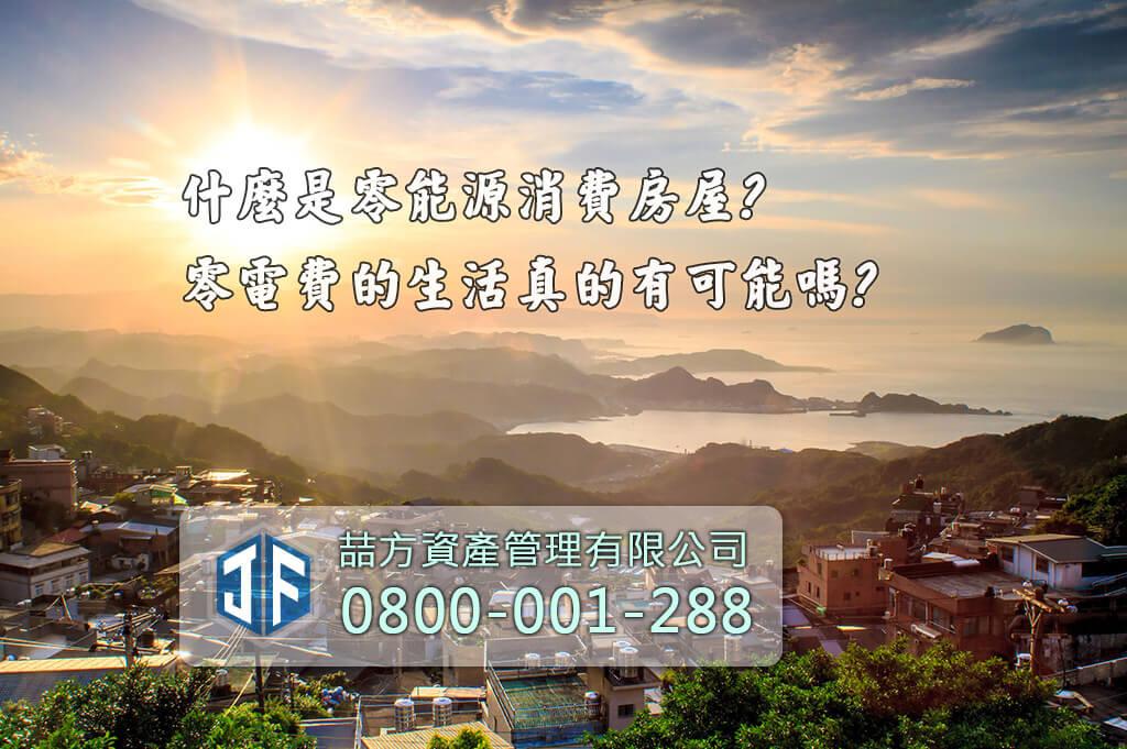 台灣房屋西曬問題