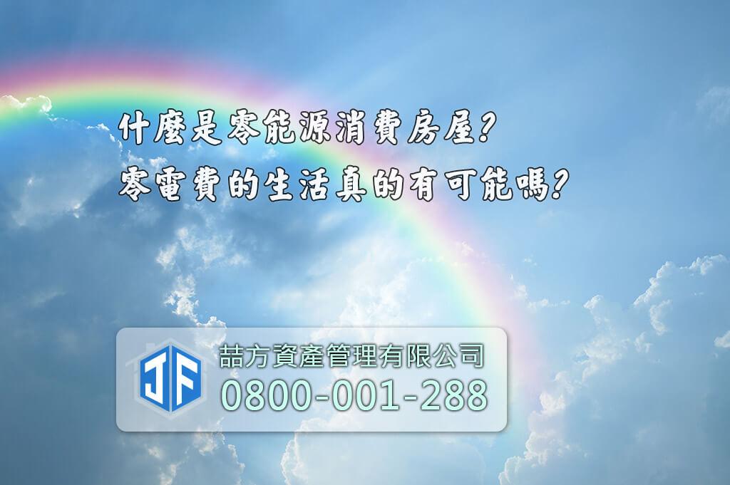 零能源下乾淨的天空出現彩虹