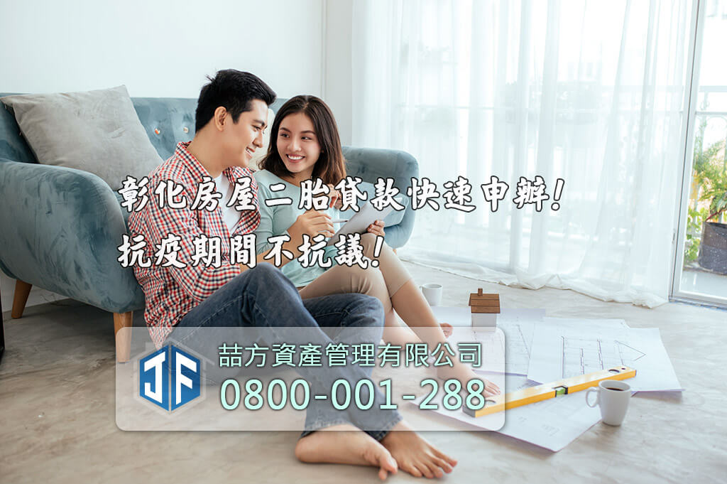 彰化房屋二胎貸款快速申辦! 幫你解決融資困難!
