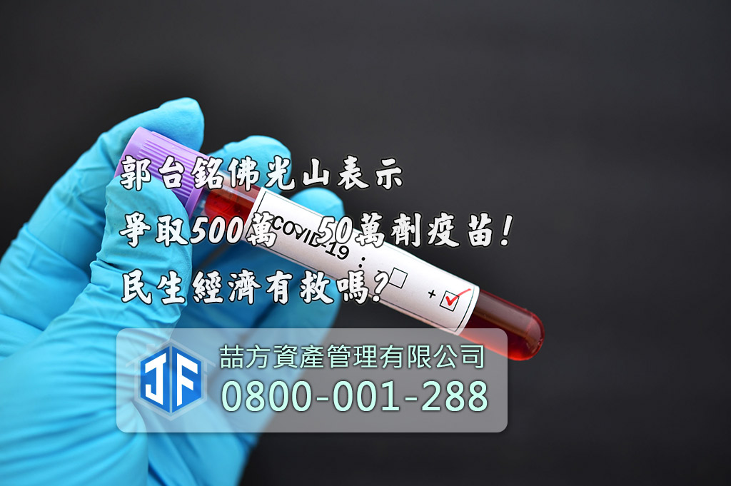 新冠病毒疫苗