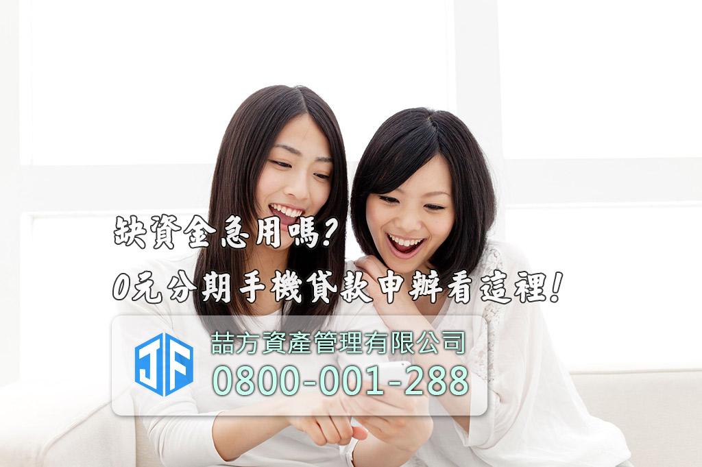 手機借款0元分期