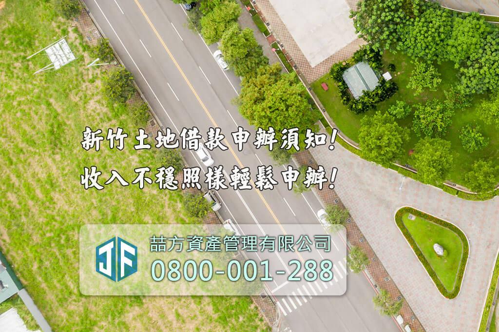 新竹土地借款