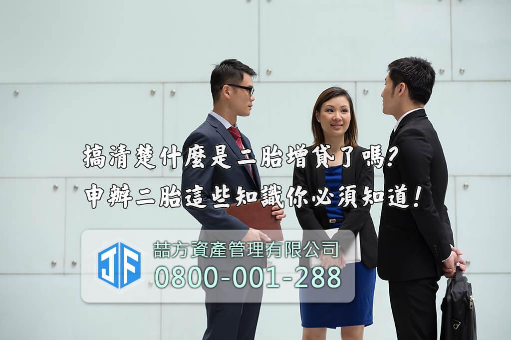 討論二胎增貸的商務人士