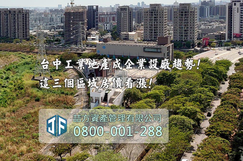 台中工業地產已成民間企業設廠趨勢