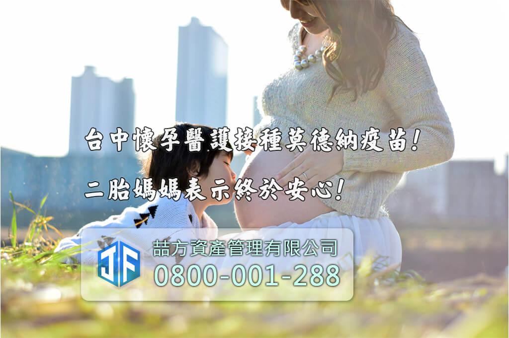 台中醫療孕婦施打默德納疫苗