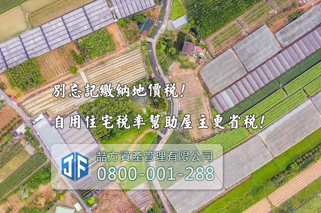 地價稅!台灣住宅稅率幫助屋主更省稅