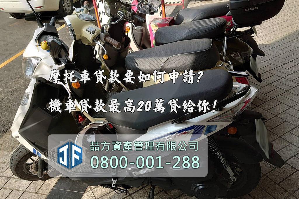 台灣摩托車貸款