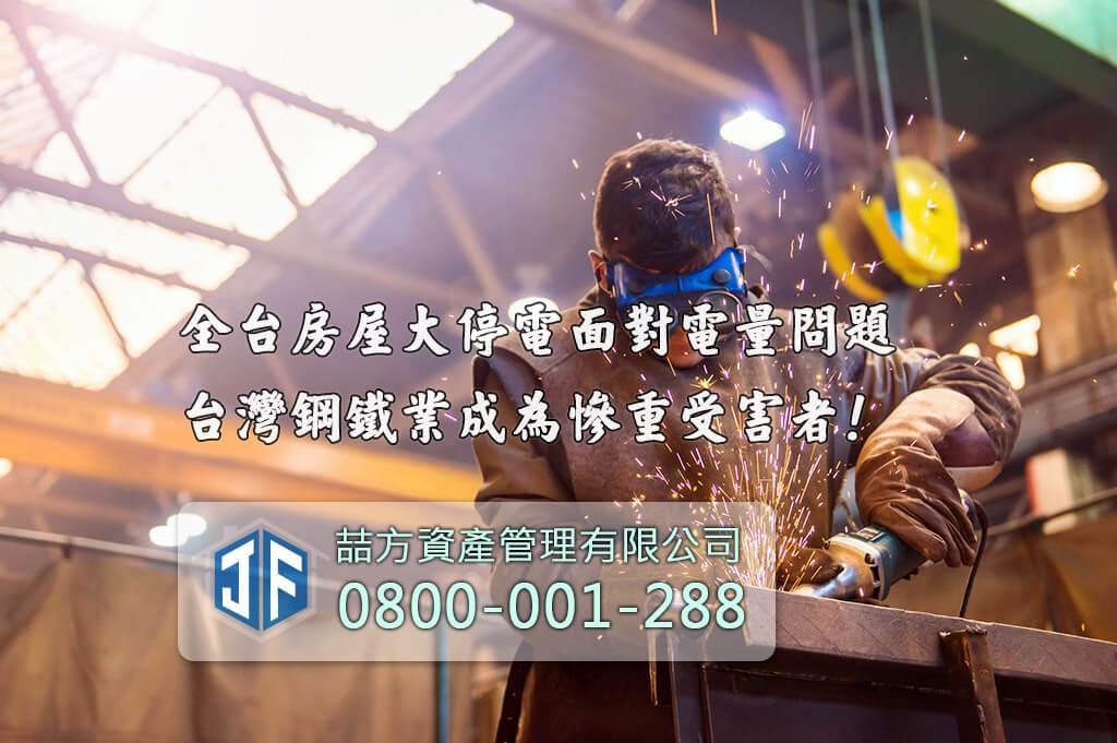 台灣鋼鐵受到停電的影響