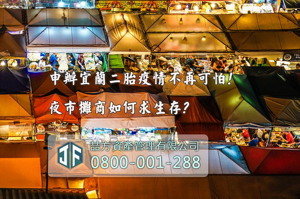 台灣夜市攤販!申辦宜蘭房屋二胎疫情